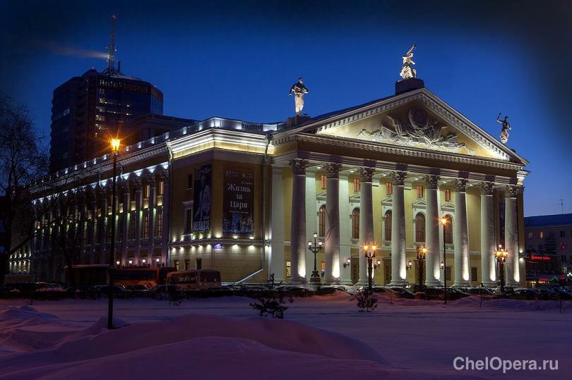 челябинского театра опера
