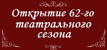Открытие 02-го театрального сезона!