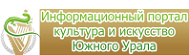 Культура равно художество Южного Урала